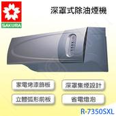 《櫻花》R7350SXL健康取向不鏽鋼深罩式90cm除油煙機