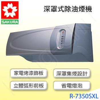 櫻花 R7350SXL健康取向不鏽鋼深罩式90cm除油煙機