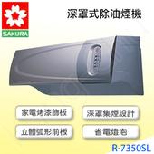 《櫻花》R7350SL健康取向不鏽鋼深罩式80cm除油煙機