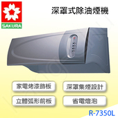 《櫻花》R7350L健康取向烤漆深罩式80cm除油煙機