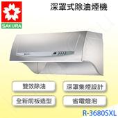 《櫻花》R3680SXL雙效除油不鏽鋼深罩式90cm除油煙機