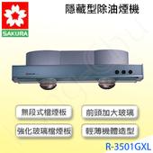 《櫻花》R3501GXL輕薄型玻璃煙板隱藏式90cm除油煙機