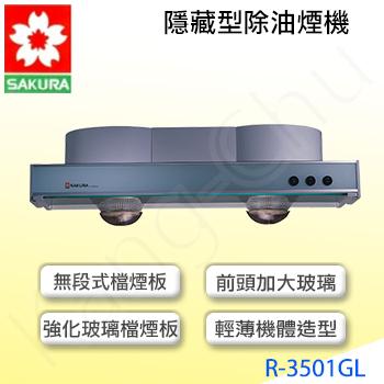 《櫻花》R3501GL輕薄型玻璃煙板隱藏式80cm除油煙機