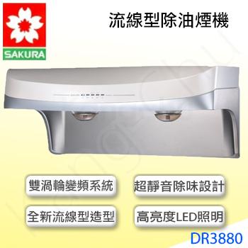 《櫻花》DR3880SXL流線型90cm渦輪變頻除油煙機
