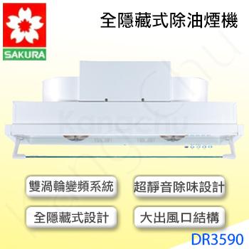 《櫻花》DR3590XL全隱藏式90cm渦輪變頻除油煙機