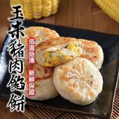 《OEC蔥媽媽》玉米豬肉黃金餡餅(1050g/包*3)