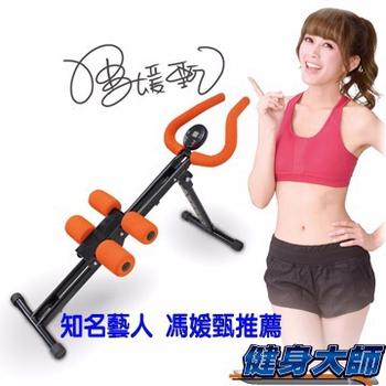 健身大師 閃電曲線美腰翹臀機