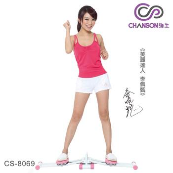 強生CHANSON 全新二代動感美腿機(CS-8069)