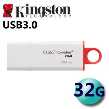 《金士頓 Kingston》DTIG4 USB3.0 32G 隨身碟 公司貨