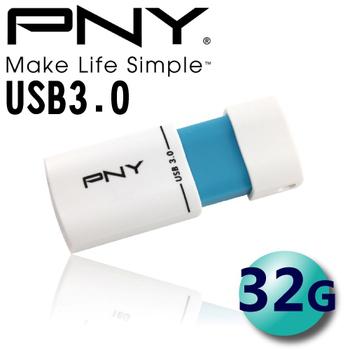 PNY 必恩威 32G Wave Turbo 雪白浪花碟 USB3.0 滑蓋式隨身碟