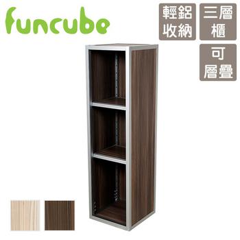 funcube方塊躲貓 秋妍1號三層櫃(深香松)