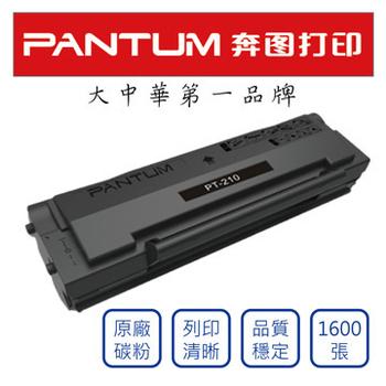 PANTUM 奔圖PC-210原廠黑色碳匣(適用P2500/P2500w)買就送USB轉接頭
