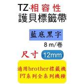 《TWSHOP》TZ相容性護貝標籤帶(12mm)藍底黑字適用:PT-D200/PT-E200/PT-2700(TZ-531/TZe-531)