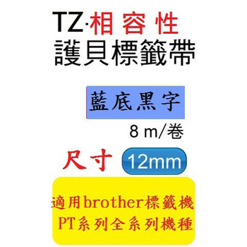 TWSHOP TZ相容性護貝標籤帶(12mm)藍底黑字適用:PT-D200/PT-E200/PT-2700(TZ-531/TZe-531)