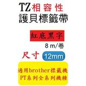 《TWSHOP》TZ相容性護貝標籤帶(12mm)紅底黑字適用:PT-D200/PT-E200/PT-2700(TZ-431/TZe-431)