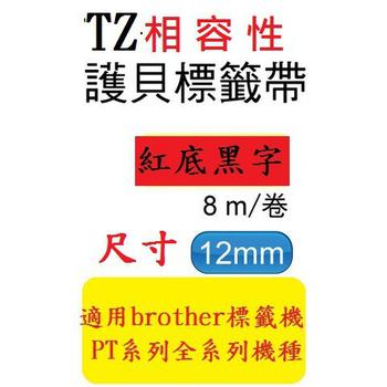 TWSHOP TZ相容性護貝標籤帶(12mm)紅底黑字適用:PT-D200/PT-E200/PT-2700(TZ-431/TZe-431)