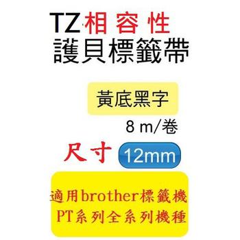 TWSHOP TZ相容性護貝標籤帶(12mm)黃底黑字適用:PT-D200/PT-E200/PT-2700(TZ-631/TZe-631)