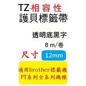 《TWSHOP》TZ相容性護貝標籤帶(12mm)透明底黑字適用:PT-D200/PT-E200/PT-2700(TZ-131/TZe-131)