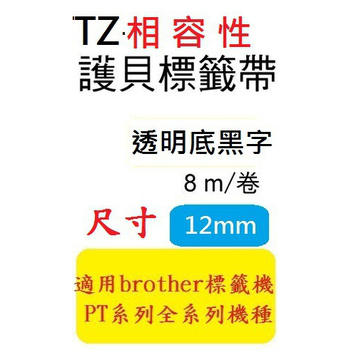 TWSHOP TZ相容性護貝標籤帶(12mm)透明底黑字適用:PT-D200/PT-E200/PT-2700(TZ-131/TZe-131)