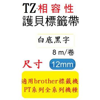 TWSHOP TZ相容性護貝標籤帶(12mm)白底黑字適用:PT-D200/PT-E200/PT-2700(TZ-231/TZe-231)