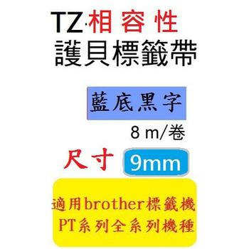 TWSHOP TZ相容性護貝標籤帶(9mm)藍底黑字適用:PT-2700/PT-D200/PT-1280(雷同TZ-521/TZe-521)