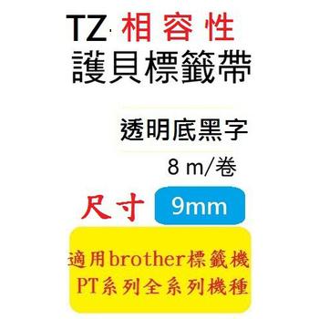 TWSHOP TZ相容性護貝標籤帶(9mm)透明底黑字適用:PT-2700/PT-D200/PT-1280(雷同TZ-121/TZe-121)