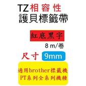 《TWSHOP》TZ相容性護貝標籤帶(9mm)紅底黑字適用:PT-2700/PT-D200/PT-1280(雷同TZ-421/TZe-421)