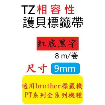 TWSHOP TZ相容性護貝標籤帶(9mm)紅底黑字適用:PT-2700/PT-D200/PT-1280(雷同TZ-421/TZe-421)