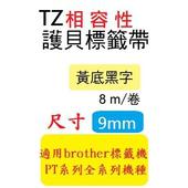 《TWSHOP》TZ相容性護貝標籤帶(9mm)黃底黑字適用:PT-2700/PT-D200/PT-1280(雷同TZ-621/TZe-621)