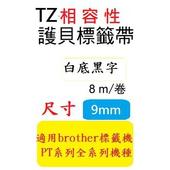 TZ相容性護貝標籤帶(9mm)白底黑字適用:PT-2700/PT-D200/PT-1280(雷同TZ-221/TZe-221)
