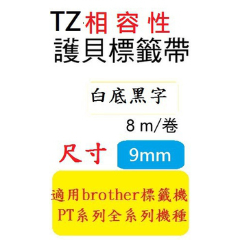 TWSHOP TZ相容性護貝標籤帶(9mm)白底黑字適用:PT-2700/PT-D200/PT-1280(雷同TZ-221/TZe-221)
