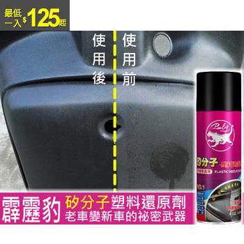 霹靂豹 矽分子塑料還原劑(1入)