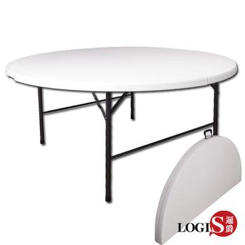 《LOGIS》多用途對折160CM萬用摺疊圓桌/野餐桌/展示桌/會議桌(160CM摺疊圓桌)