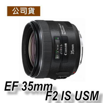CANON EF 35mm F2.0 IS USM 公司貨-送UV保護鏡+吹球+拭鏡筆+拭鏡布+鏡頭袋