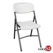 《LOGIS》生活多功能防水摺疊椅/野餐椅/休閒椅/會議椅(塑鋼摺疊椅)
