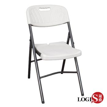 LOGIS 生活多功能防水摺疊椅/野餐椅/休閒椅/會議椅(塑鋼摺疊椅)