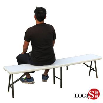 《LOGIS》多用途183*30塑鋼長椅塑鋼折合椅會議椅/展示椅/露營椅(183*30塑鋼長椅)