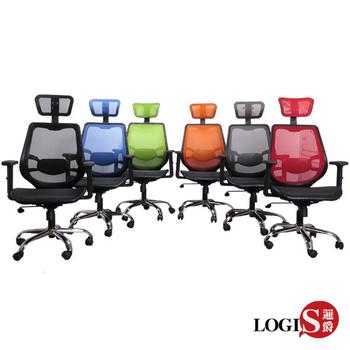 《LOGIS》納斯卡護腰壓框全網電腦椅/辦公椅/主管椅/工學椅6色(橘護腰鐵腳)