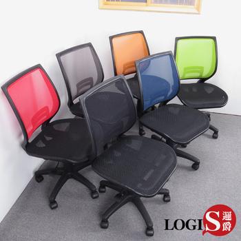 LOGIS 鬱金香六色全網椅/辦公椅/電腦椅/工學椅(綠無手)