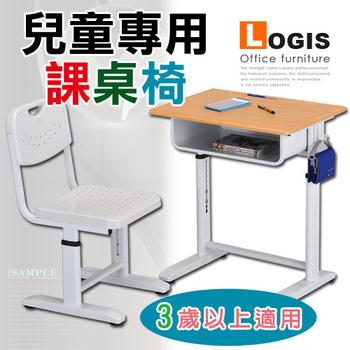 LOGIS 兒童成長課桌椅/兒童椅/書桌椅(白)