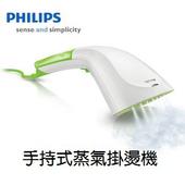 《Philips飛利浦》手持式蒸氣掛燙刷GC310