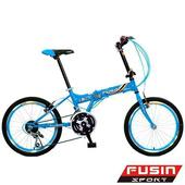 《FUSIN》F101 新騎生活 20吋21速 摺疊自行車 - 服務升級(神秘藍)