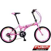 《FUSIN》F101 新騎生活 20吋21速 摺疊自行車 - 服務升級(神秘粉)