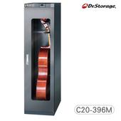 《高強 Dr.Storage》大提琴專用樂器防潮箱C20-396M