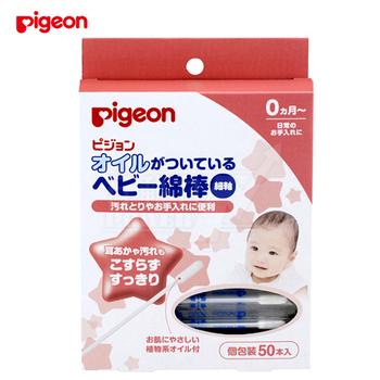 日本《Pigeon 貝親》 橄欖油嬰兒棉花棒【50入】