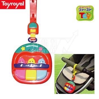 日本《樂雅 Toyroyal》 推車汽座專用小鋼琴【內建8曲】