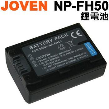 JOVEN SONY NP-FH50 / NPFH50 副廠專用鋰電池 適用 α330 α230 DSC-HX1 / HDR-TG1 TG5