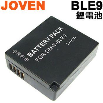JOVEN PANASONIC DMW-BLE9 / DMWBLE9 副廠專用鋰電池 適用 GF3 GF5 GF6 GF3X GX7
