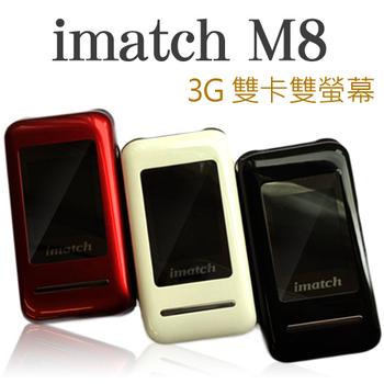 imatch M8 3G摺疊雙卡雙螢幕極簡風老人機(贈手機套+飯店渡假券)(時尚白)