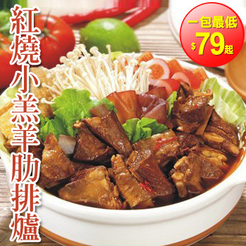 快樂大廚 紅燒小羔羊肋排爐(410公克 /包*5包)